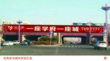长风街与西中环交汇处跨线桥广告