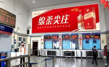 忻州火车站售票大厅墙体灯箱
