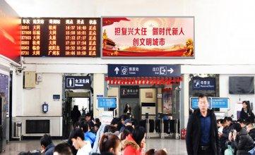 忻州火车站候车大厅南墙灯箱