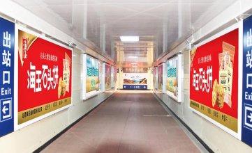 忻州火车站进站地下通道灯箱